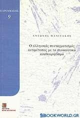 Ο ελληνικός συνταγματισμός αντιμέτωπος με το συναινετικό αναθεωρητισμό