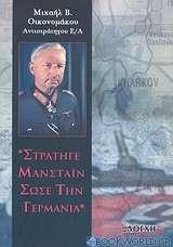 Στρατηγέ Μάνσταϊν σώσε τη Γερμανία
