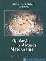 Ορολογία της αρχαίας μεταλλείας