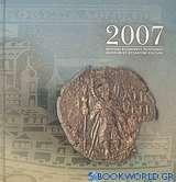 Ημερολόγιο 2007, Άγιος Δημήτριος