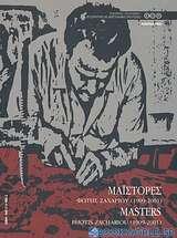 Μαΐστορες: Φώτης Ζαχαρίου (1900-2001), Αντώνης Γκλίνος (1936-1998)