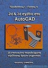 2D & 3D σχέδιο στο Autocad