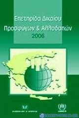 Επετηρίδα δικαίου προσφύγων και αλλοδαπών 2006