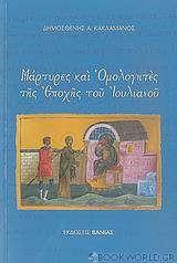 Μάρτυρες και Ομολογητές της εποχής του Ιουλιανού
