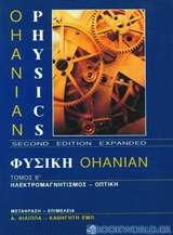 Φυσική Ohanian ΙΙ: ηλεκτρομαγνητισμός - οπτική