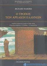 Ο τρόπος των αρχαίων Ελλήνων