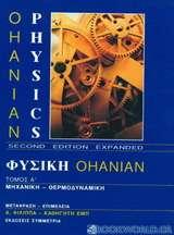 Φυσική Ohanian I: Μηχανική - θερμοδυναμική