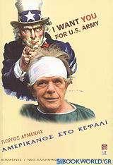 Αμερικάνος στο κεφάλι