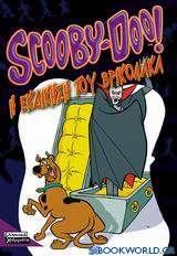 Scooby-Doo: Η εκδίκηση του βρικόλακα