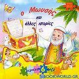 Ο Μωυσής και άλλες ιστορίες