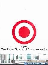 Topos: Macedonian Museum of Contemporary Art