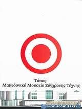 Τόπος: Μακεδονικό Μουσείο Σύγχρονης Τέχνης