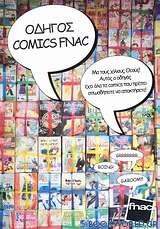 Οδηγός Comics Fnac
