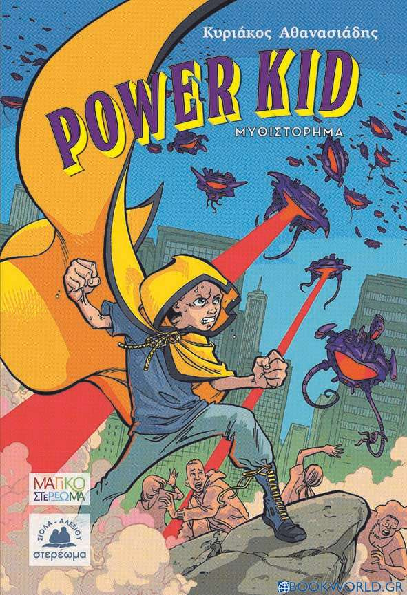 Power Kid