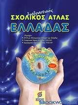 Διαδραστικός σχολικός άτλας Ελλάδας