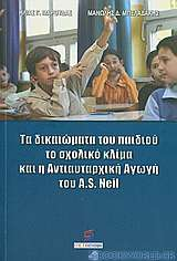 Τα δικαιώματα του παιδιού, το σχολικό κλίμα και η αντιαυταρχική αγωγή του A.S. Neil