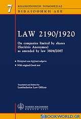 Law 2190