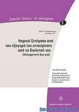 Νομικά ζητήματα από την εξαγορά της επιχείρησης από τη διοίκησή της: Management Buy-Out