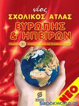 Νέος διαδραστικός σχολικός άτλας Ευρώπης και Ηπείρων