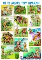 Αφίσα - Οι 12 άθλοι του Ηρακλή