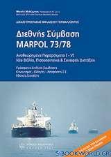 Διεθνής Σύμβαση Marpol 73/78  - Δίκαιο προστασίας θαλάσσιου περιβάλλοντος
