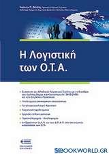 Λογιστική των Ο.Τ.Α.