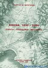 Αθήνα 1830-2000: εξέλιξη, πολεοδομία, μεταφορές