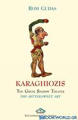 Karaghiozis, the Greek Shadow Theater
