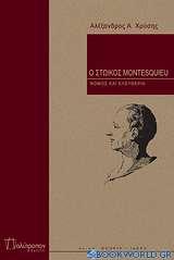Ο στωικός Montesquieu