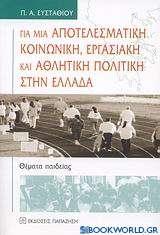 Για μια αποτελεσματική κοινωνική, εργασιακή και αθλητική πολιτική στην Ελλάδα