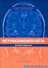 Νευροκοινωνιολογία