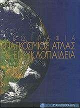 Γεωγραφία: Παγκόσμιος άτλας και εγκυκλοπαίδεια