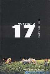 Νούμερο 17