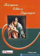 Σύγχρονοι Έλληνες δημιουργοί