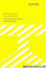 Διεθνής συνάντηση νέων καλλιτεχνών