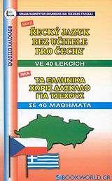 Τα ελληνικά χωρίς δάσκαλο για Τσέχους