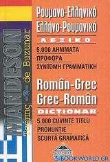 Mandeson τσέπης Ρουμανο-ελληνικό, ελληνο-ρουμανικό λεξικό