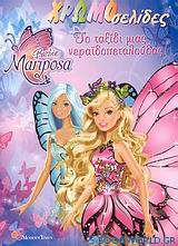 Barbie Mariposa: Το ταξίδι μιας νεραϊδοπεταλούδας