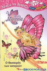 Barbie Mariposa, Ο θησαυρός των αστεριών