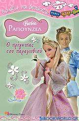 Barbie Ραπουνζέλ, Ο πρίγκιπας του παραμυθιού