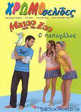 Mazoo and the Zoo: Ο παπαγάλος
