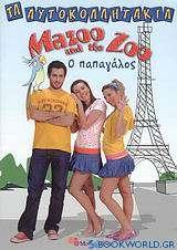Mazoo and the Zoo, Ο παπαγάλος