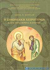 Η σιμωνιακή χειροτονία κατά τους ιερούς κανόνες