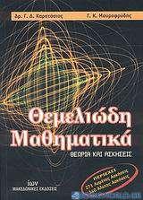 Θεμελιώδη μαθηματικά