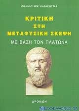 Κριτική στη μεταφυσική σκέψη με βάση τον Πλάτωνα