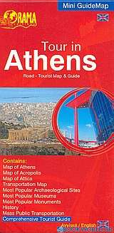 Tour in Athens