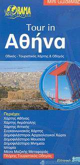 Tour in Αθήνα