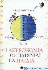 Η αστρονομία ως παιχνίδι για παιδιά
