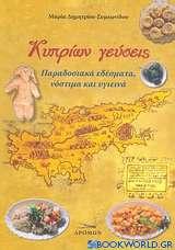 Κυπρίων γεύσεις