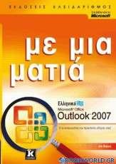 Ελληνικό Microsoft Office Outlook 2007 με μια ματιά